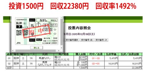 ゴールデンホースビクトリーメソッド・回収22380円.PNG